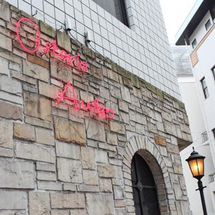 馬車道でイタリアンをお探しなら【Osteria Austro】 | こだわり空間で心地よいひと時を。